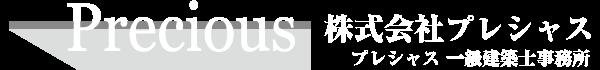 新宿駅徒歩5分、不動産販売と耐震基準適合証明書、フラット35適合証明書、増改築等工事証明書、既存住宅売買瑕疵保険の株式会社プレシャス一級建築士事務所